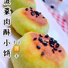 菠菜肉松饼