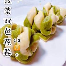 菠菜双色花卷