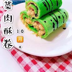 菠菜肉酥卷