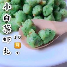 小白菜虾丸
