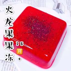 火龙果果冻