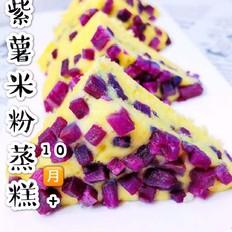 紫薯米粉蒸糕