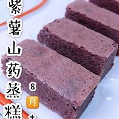 紫薯山药蒸糕