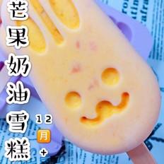 芒果奶油雪糕