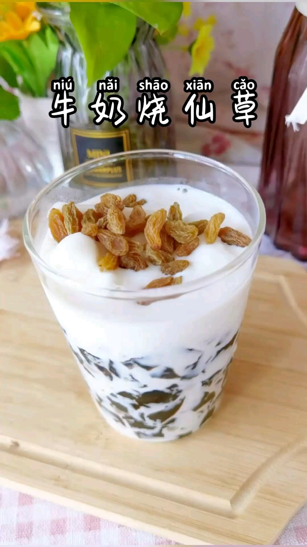 牛奶烧仙草