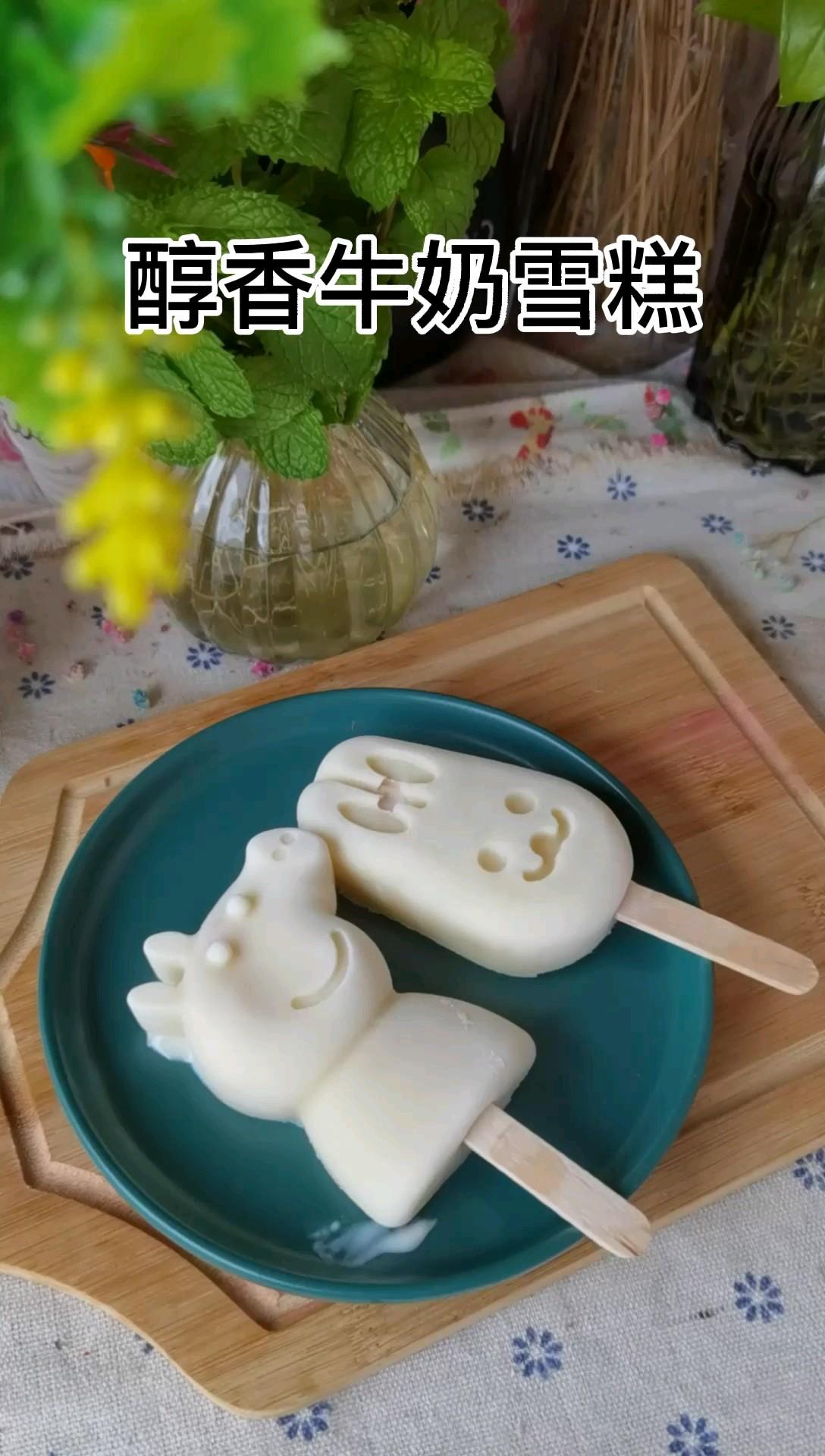 #七夕美食#醇香牛奶雪糕