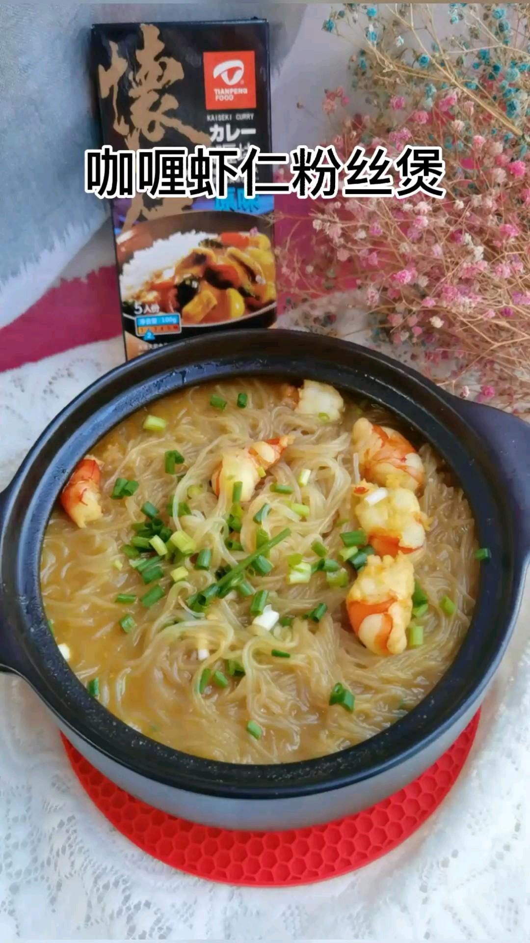 咖喱虾仁粉丝煲