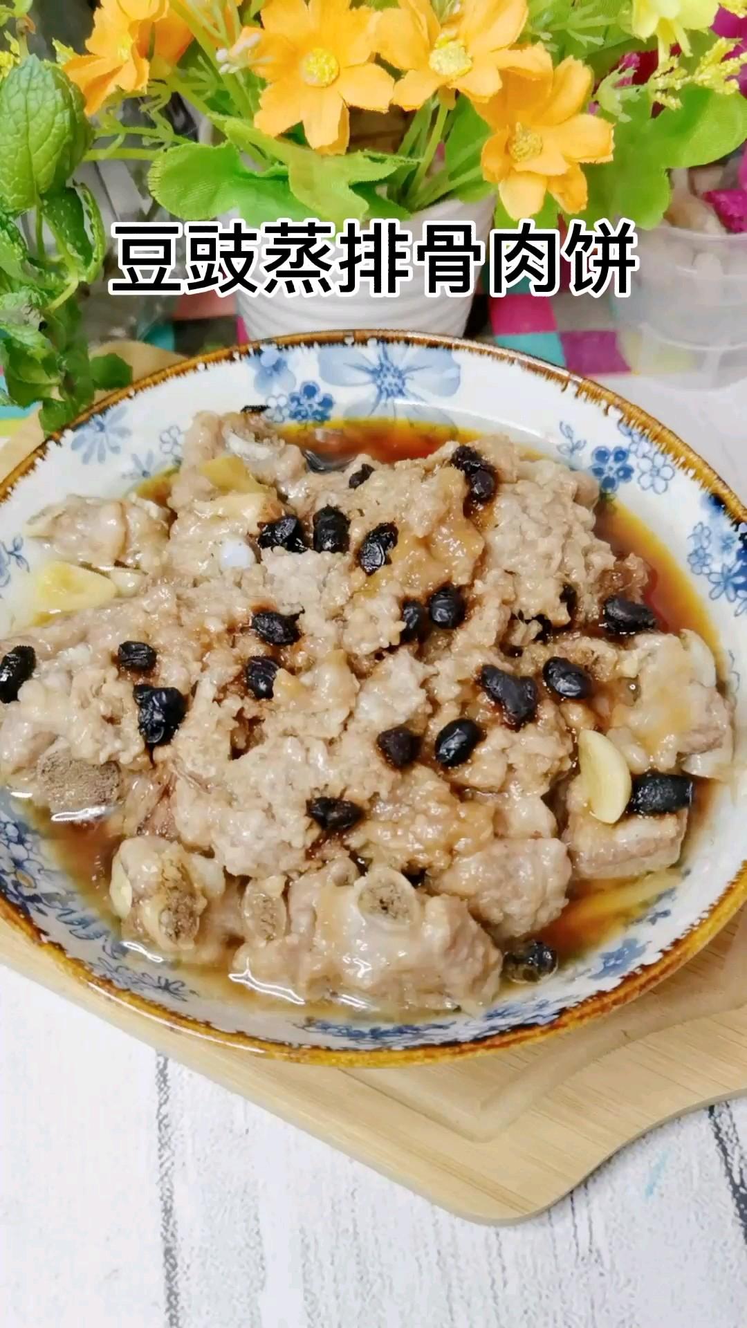 豆豉蒸排骨肉饼