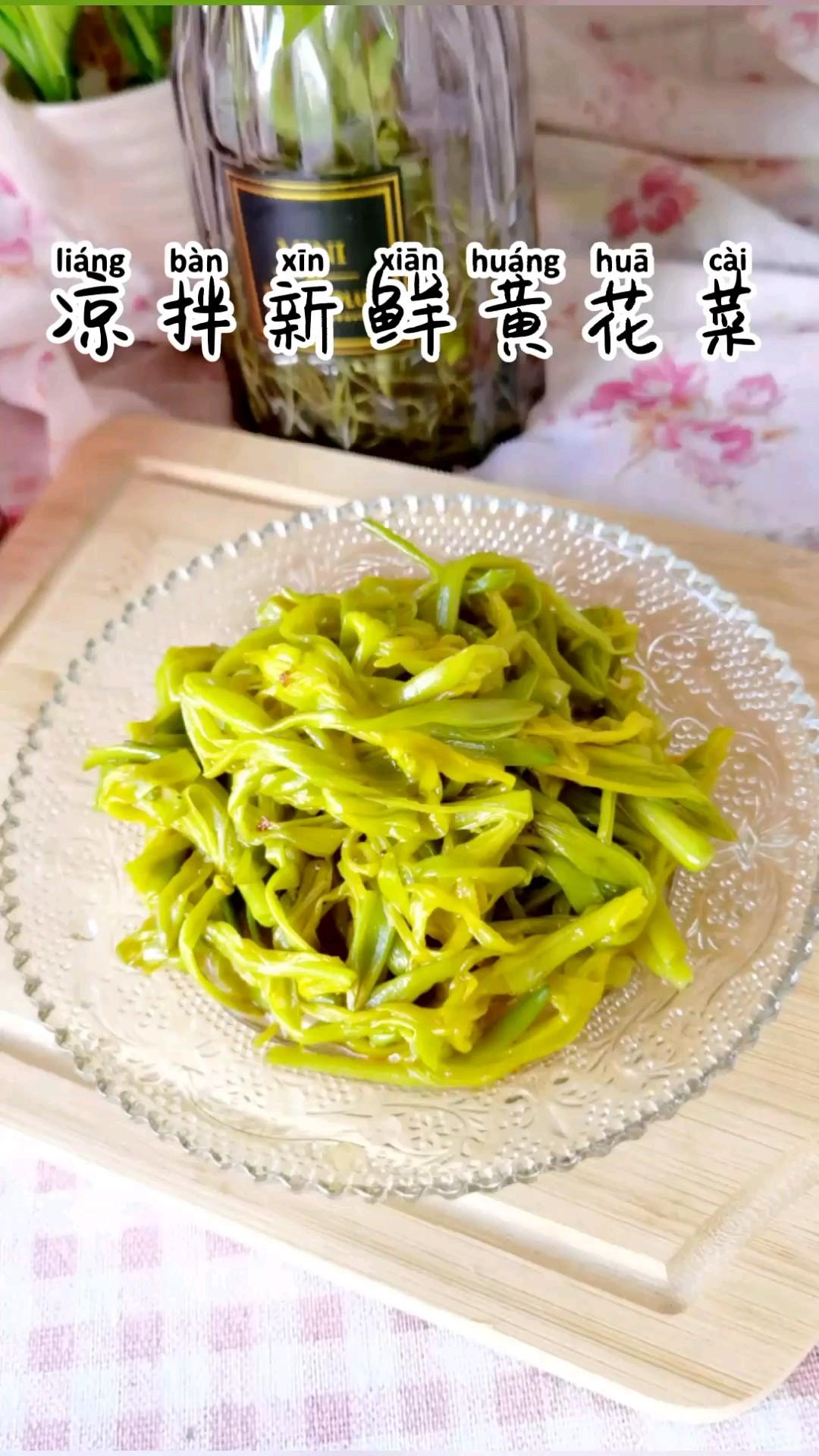 清爽下饭低脂的凉拌新鲜黄花菜