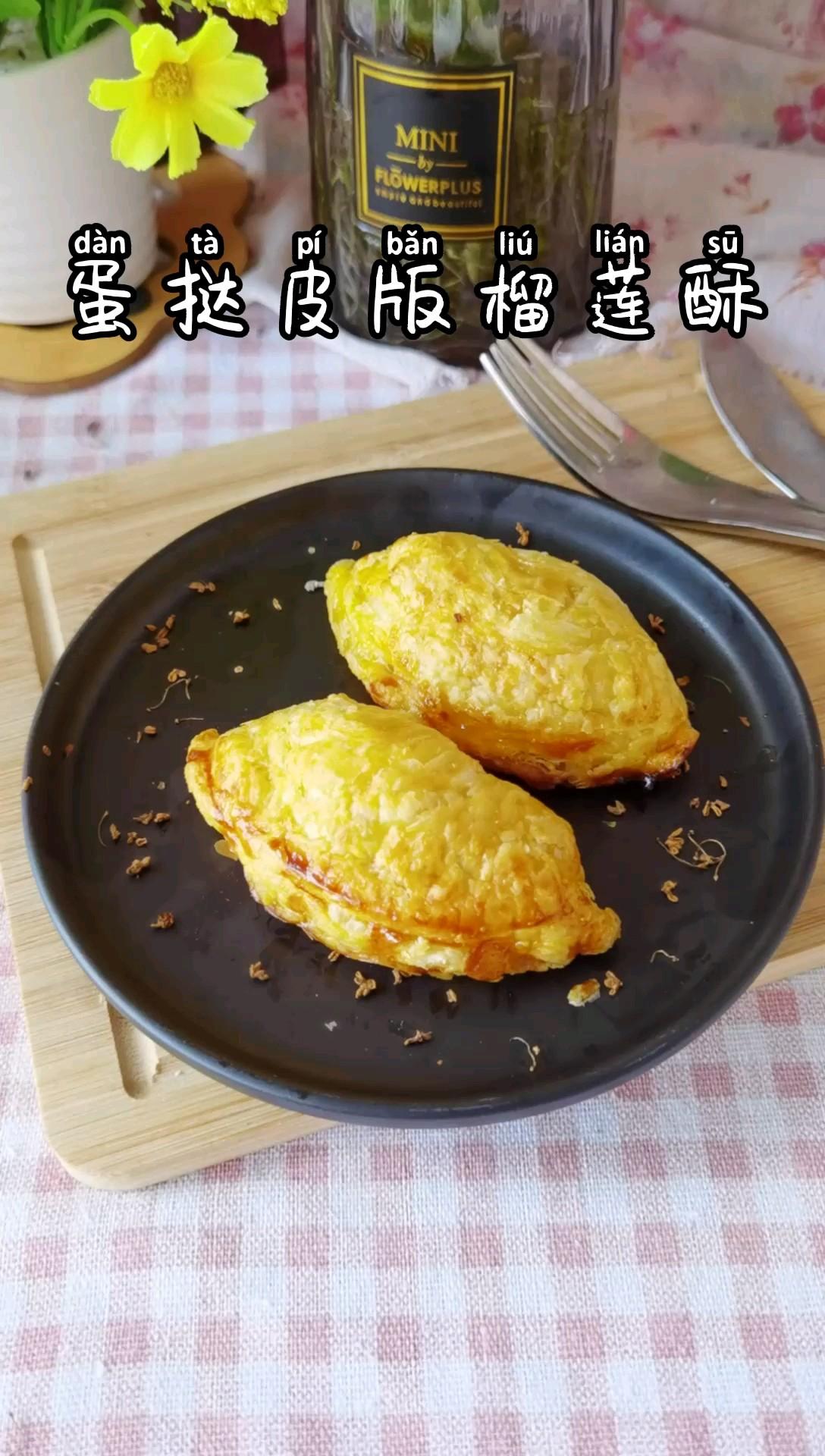 蛋挞皮版榴莲酥