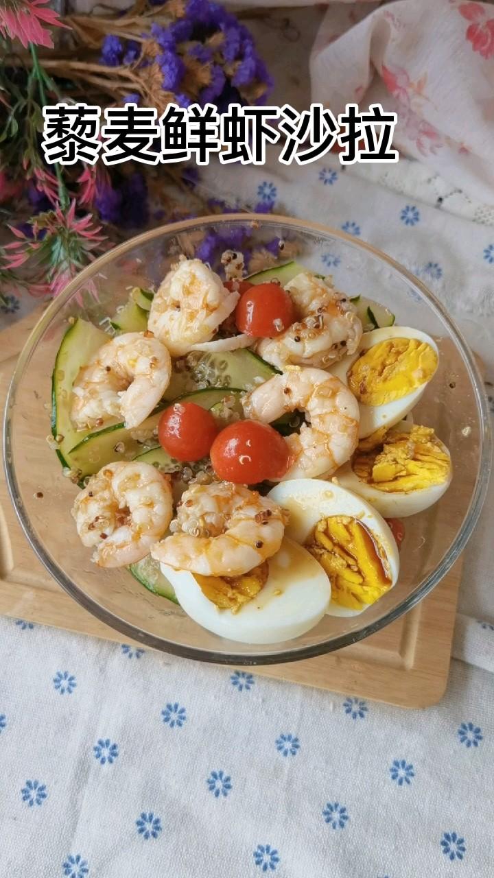 藜麦鲜虾沙拉的做法