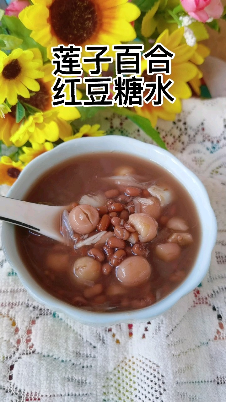 莲子百合红豆糖水的做法