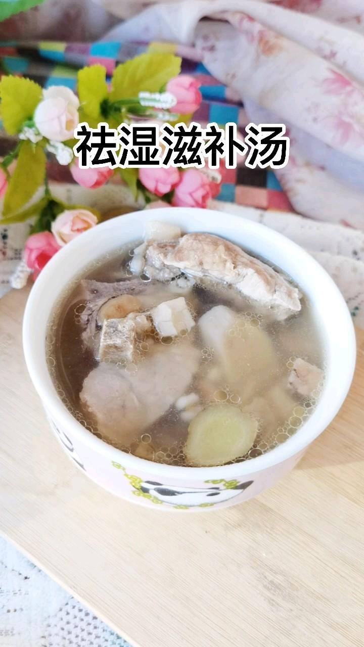 祛湿滋补汤的做法