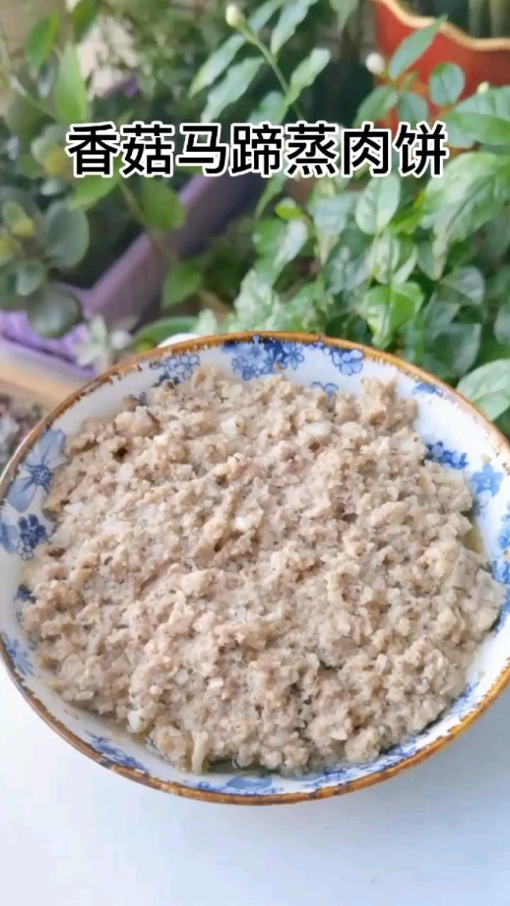 容易消化又好吃的,香菇马蹄蒸肉饼的做法