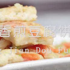 【健康食谱】超好吃的香煎豆腐饼,比肉还好吃~