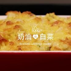 香甜滑嫩的奶油焗白菜