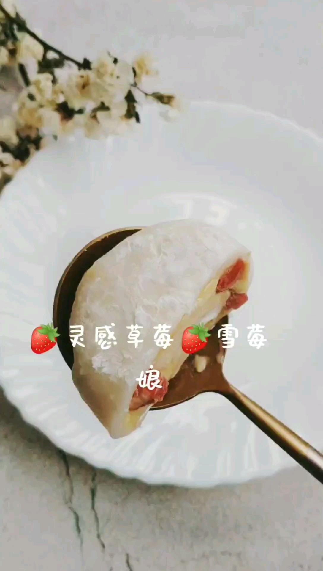 灵感草莓冰淇淋雪莓娘