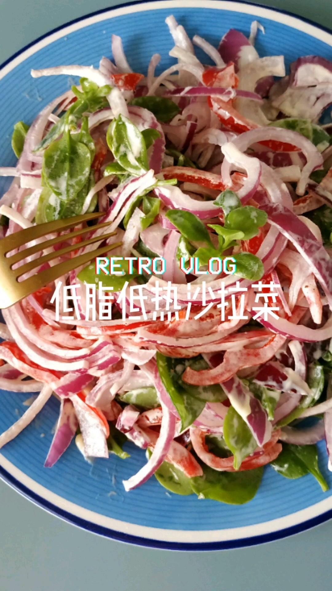 秋天多吃低脂低热菜,拌沙拉的做法