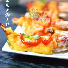 土豆泥芝士焗大虾的做法