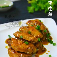简单美味的咖喱鸡翅