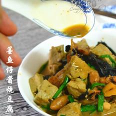 一墨一黑一美味---墨鱼仔酱烧黑豆腐