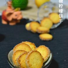 果皮成就的美味---粗糖柠檬饼干