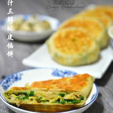 皮皮虾的另一种吃法---多汁三鲜酥皮馅饼