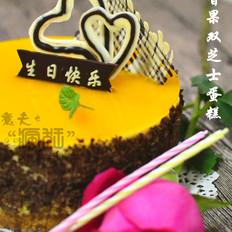双重口味的香甜—百香果双芝士蛋糕