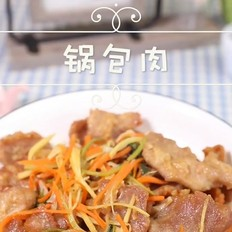 家庭版锅包肉