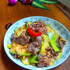 西葫芦炒牛肉