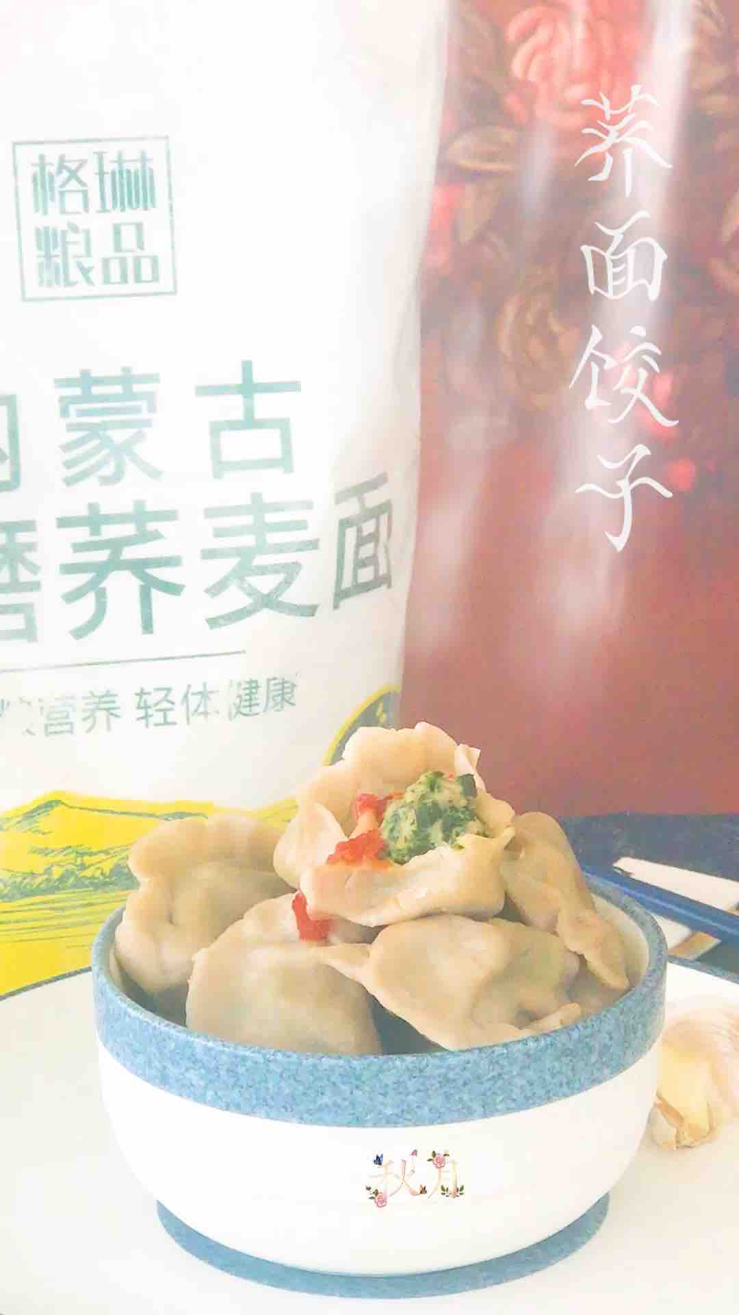 荞面荠菜馅饺子