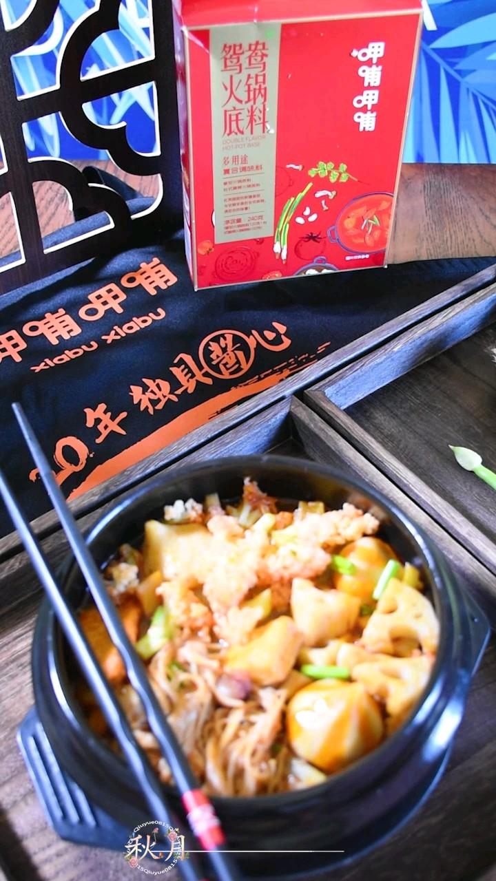 麻辣蔬菜鲜味煲