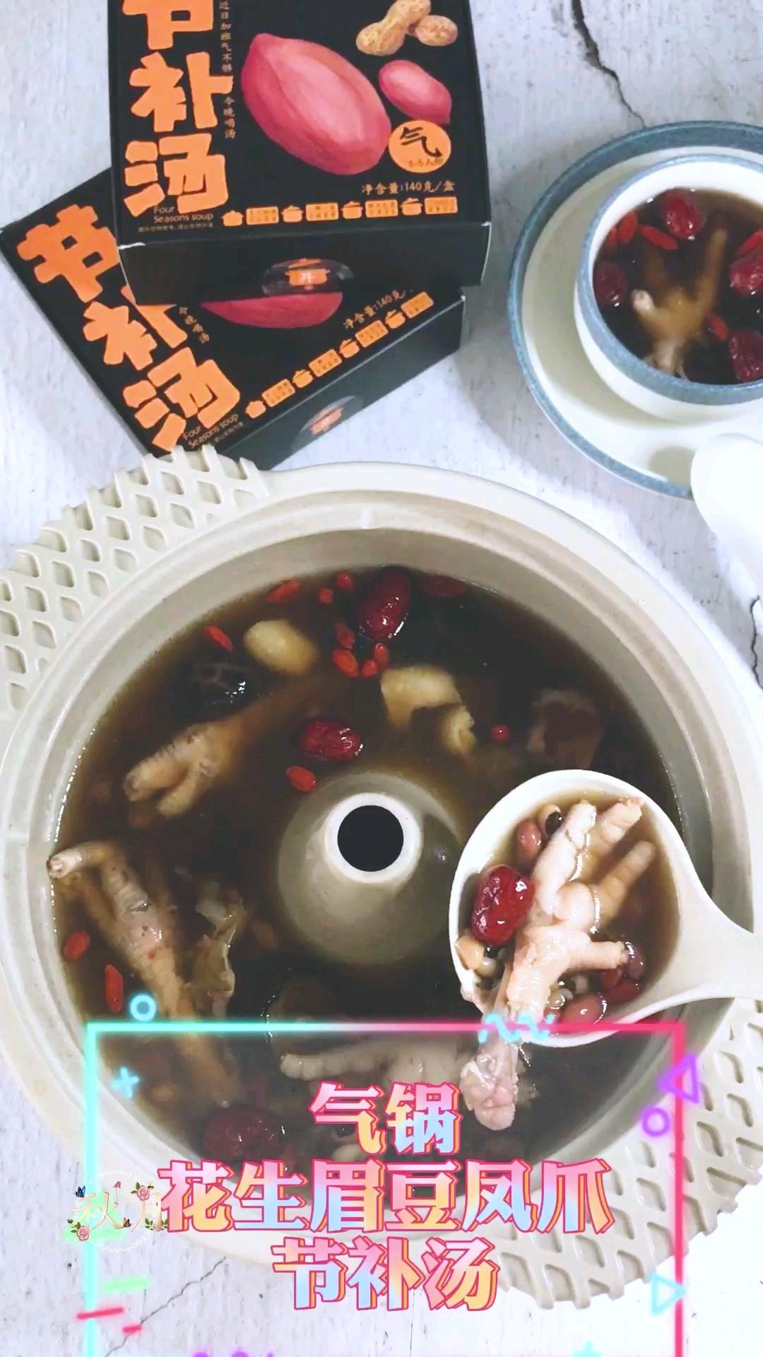 气锅花生眉豆凤爪节补汤的做法