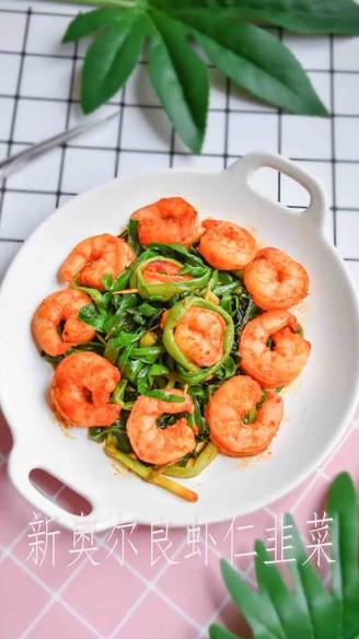 新奥尔良虾仁韭菜的做法