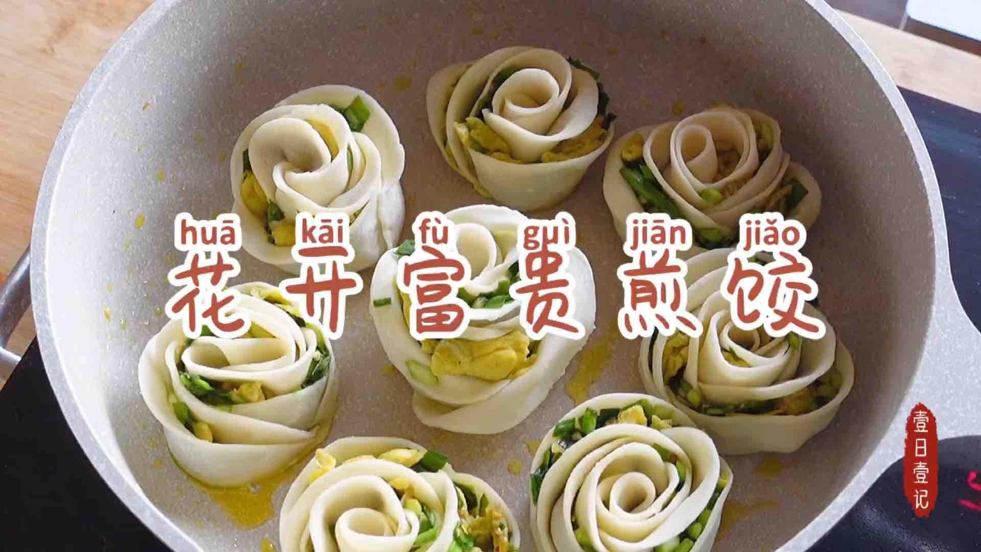 新年开运菜|花开富贵玫瑰花煎饺的做法