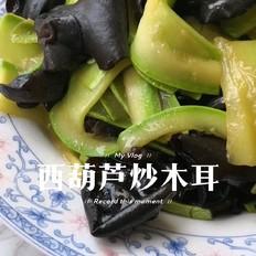 西葫芦炒木耳