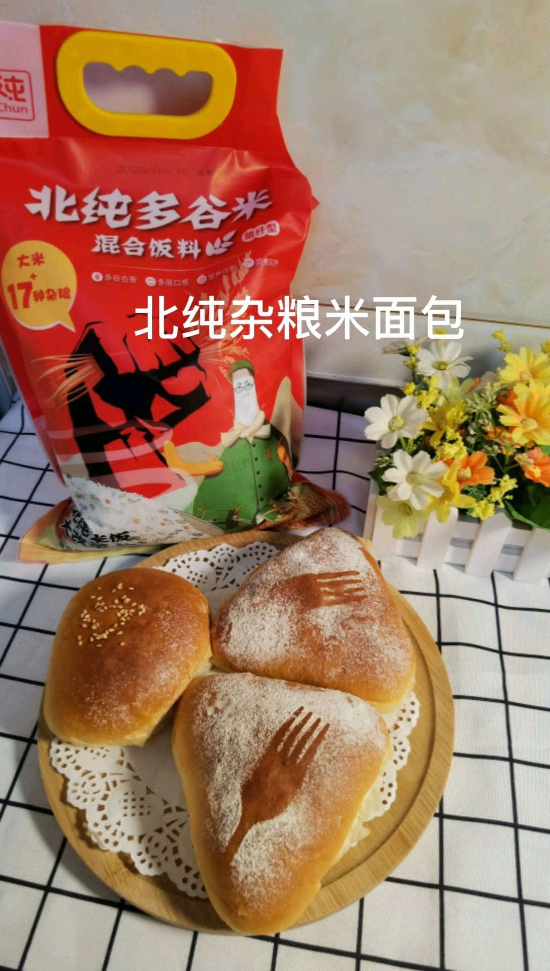 北纯杂粮米面包