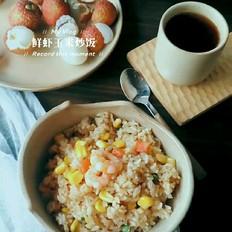 鲜虾玉米炒饭