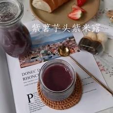 紫薯芋头紫米露