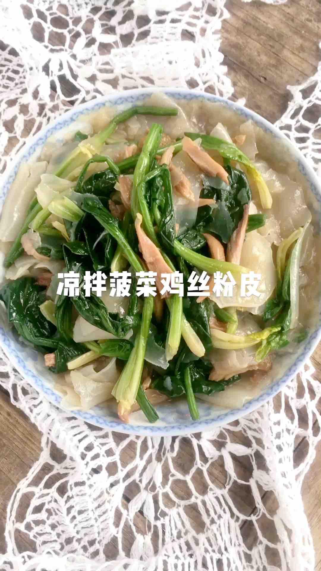 凉拌菠菜鸡丝粉皮