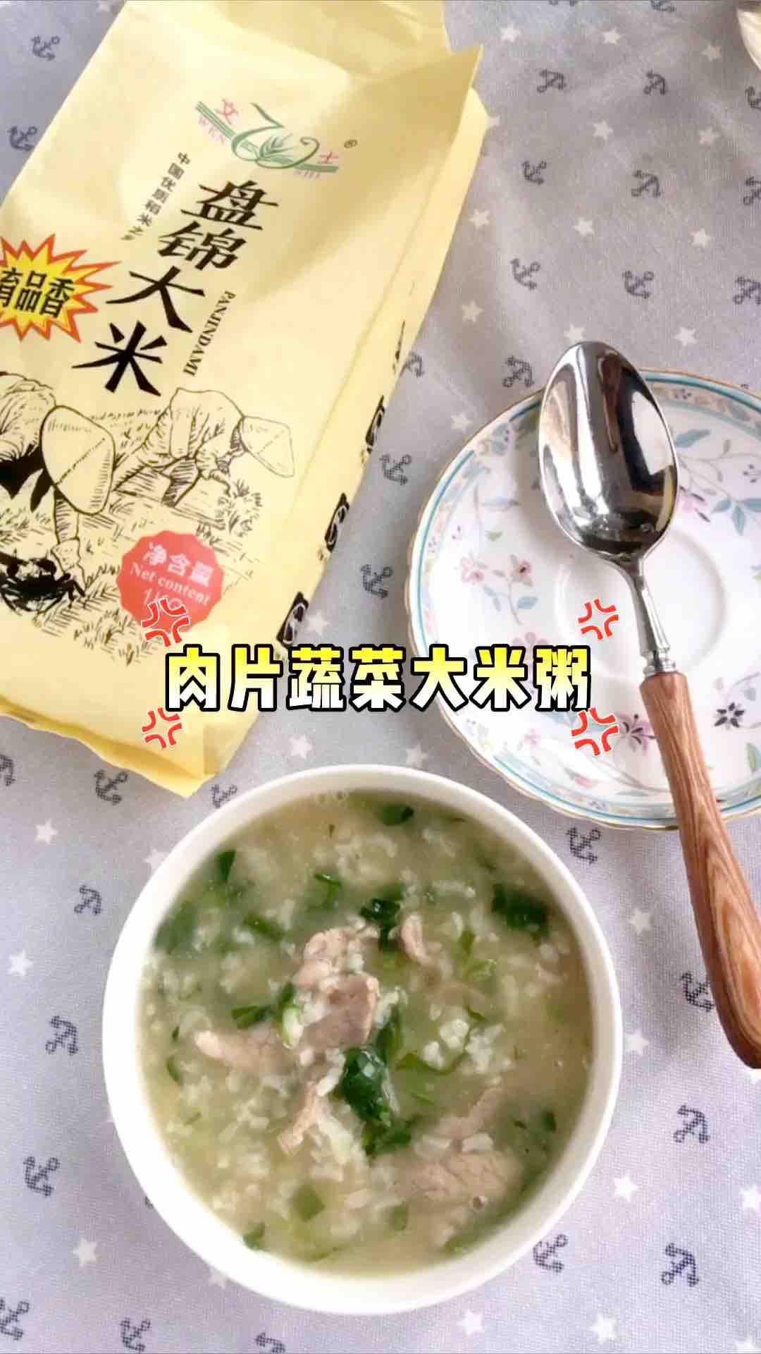 肉片蔬菜米粥