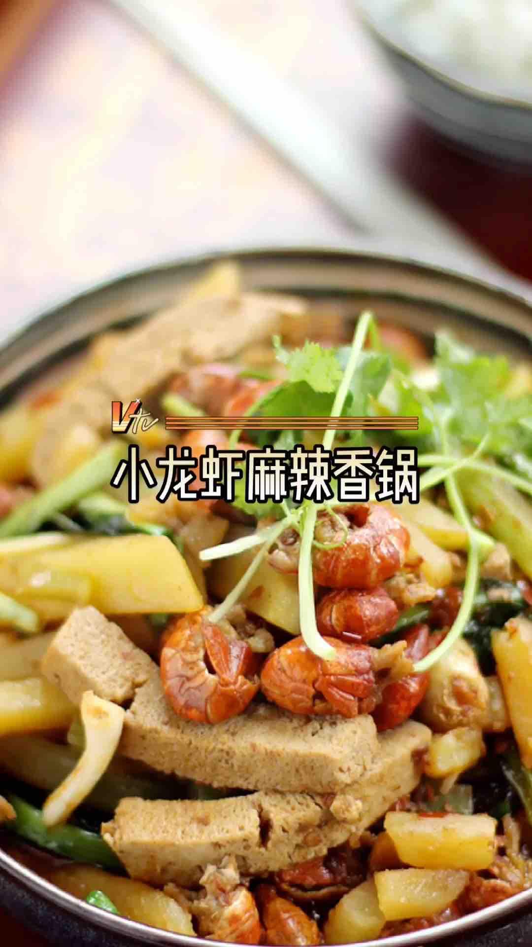 小龙虾麻辣香锅