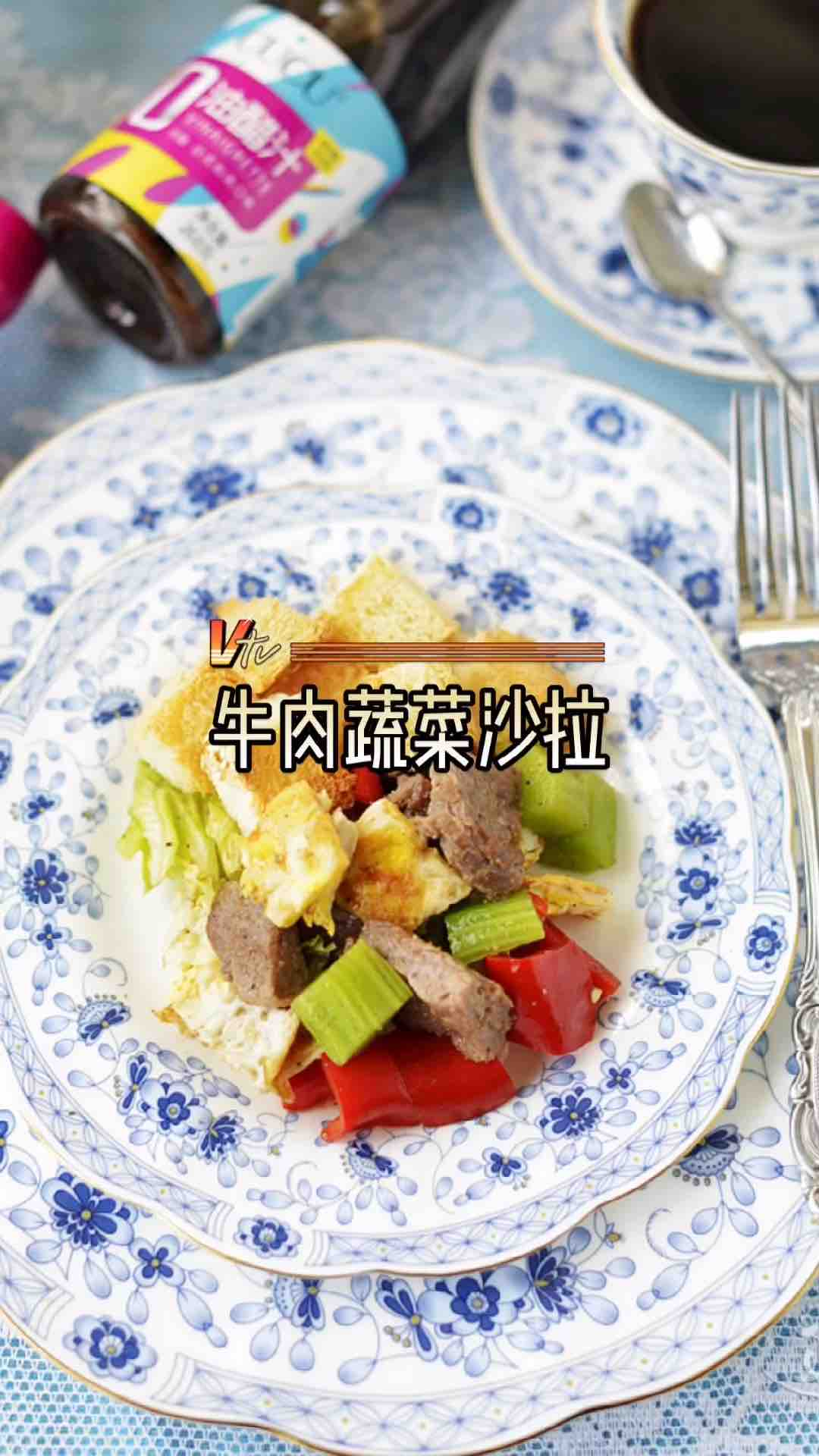 牛肉蔬菜沙拉的做法