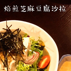 焙煎芝麻豆腐沙拉