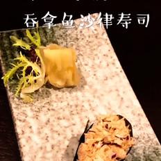 吞拿鱼沙律寿司