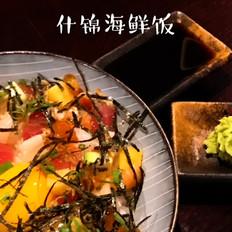 什锦海鲜饭