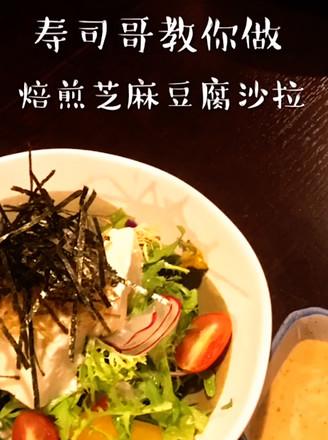 焙煎芝麻豆腐沙拉的做法