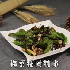 梅菜扯树辣椒