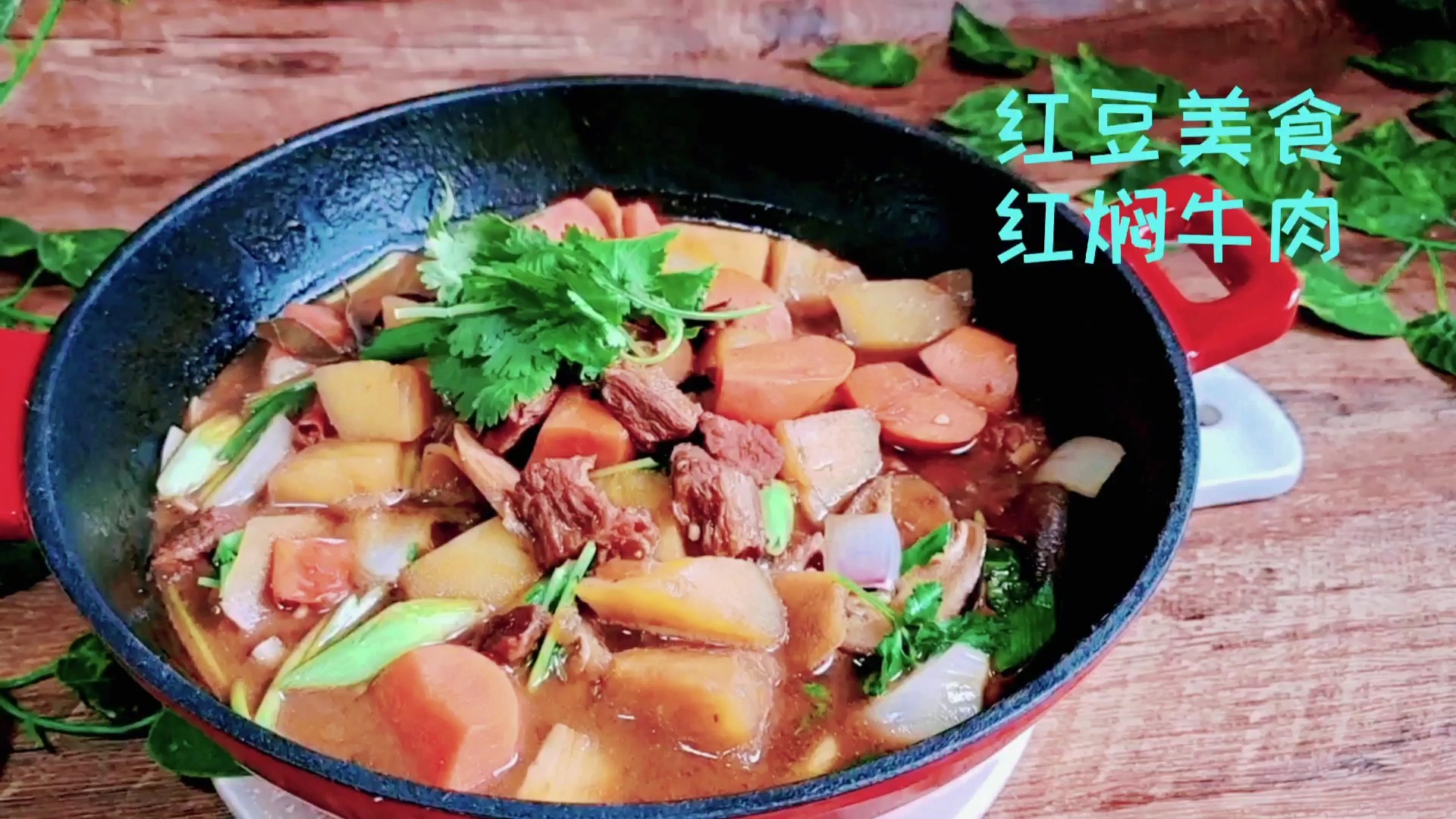冬季牛肉这样做,暖身暖胃又滋补…红焖牛肉锅