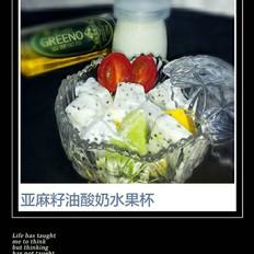 格林诺尔 亚麻籽油酸奶水果杯